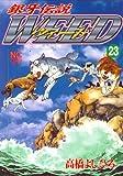 銀牙伝説ウィード (23) (ニチブンコミックス)