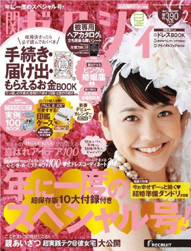 関西ゼクシィ 2014年 2月号 [雑誌]