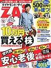 ダイヤモンド ZAi (ザイ) 2012年 12月号 [雑誌]