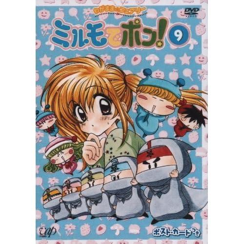 わがまま☆フェアリー ミルモでポン! DVD(9)