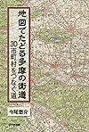 地図でたどる多摩の街道――30市町村をつなぐ道