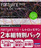 FONTWIRE 3400 + レトロ&モダン 2本組特別パック for Windows