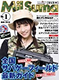MilSuma(ミリスマ) (ワールド・ムック 1044)