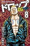 ドロップOG 8 (少年チャンピオン・コミックス)