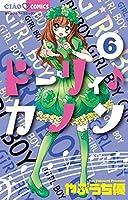ドーリィ♪カノン 6 (ちゃおコミックス)