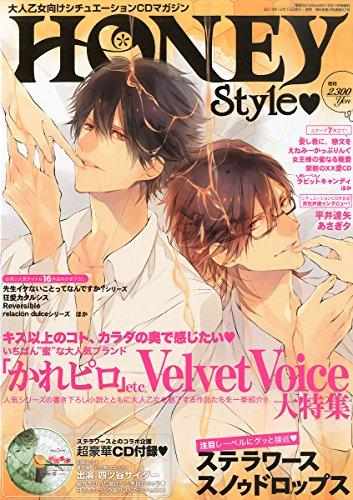 DENGEKI Girl'sStyle 2015年 01月号増刊 大人乙女向けシチュエーションCDマガジン HONEY Style [雑誌]