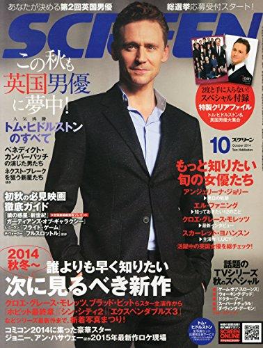 SCREEN2014年10月号 (スクリーン)