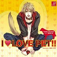「I LOVE PET!!」 vol.3 ゴールデン・レトリバー(犬)出演声優情報