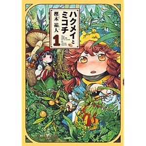 ハクメイとミコチ 1巻 (HARTA COMIX) [Kindle版]