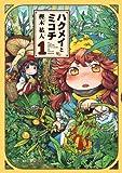 ハクメイとミコチ 1巻 (ビームコミックス(ハルタ))