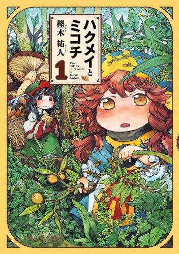 ハクメイとミコチ 1巻<ハクメイとミコチ> (ビームコミックス(ハルタ))