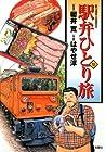 駅弁ひとり旅 第12巻
