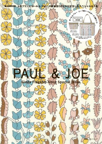 PAUL & JOE Ginza Flagship Shop Special Issue (e-MOOK 宝島社ブランドムック)