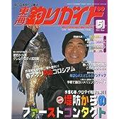 東海釣りガイド 2013年 05月号 [雑誌]
