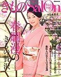 きものSalon'12春夏号 (家庭画報特選)