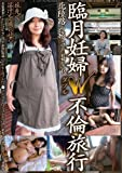 臨月妊婦W不倫旅行 [DVD]