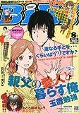 コミック BIRZ (バーズ) 2013年 08月号 [雑誌]