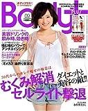 Body+ (ボディプラス) 2009年 09月号 [雑誌]