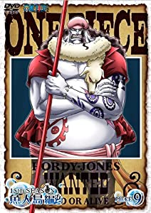 ONE PIECE ワンピース 15thシーズン 魚人島編 piece.9 [DVD]