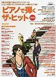 月刊エレクトーン 2010年1月号別冊 ピアノで弾く ザ☆ヒット2009