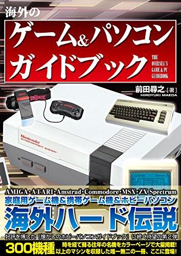 海外のゲーム&パソコン ガイドブック