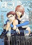 コミック AQUA (アクア) 2011年 08月号 [雑誌]