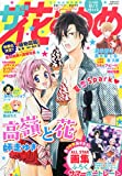 ザ・花とゆめ 2015年 9/1 号 [雑誌]: 花とゆめ 増刊