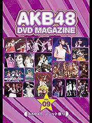AKB48 DVD MAGAZINE VOL.09 AKB48 ユニット祭り
