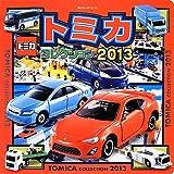 トミカコレクション〈2013〉 (超ひみつゲット!)