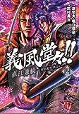 義風堂々!!直江兼続~前田慶次酒語り 4 (ゼノンコミックス)