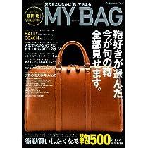 MY BAG (学研ムック)