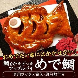 鯛をかたどったアップルパイ めで鯛 [特]