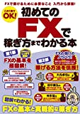 初めてのFXで稼ぎ方までわかる本 (稼ぐ投資)