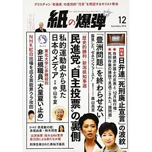月刊紙の爆弾 2016年 12 月号 [雑誌]