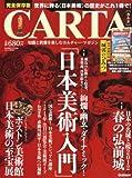 CARTA (カルタ) 2012年陽春号 2012年 04月号 [雑誌]