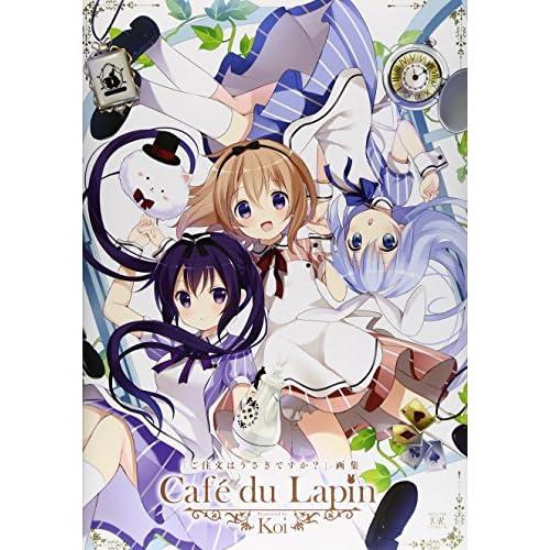 「ご注文はうさぎですか?」画集 Cafe du Lapin (まんがタイムKRコミックス)