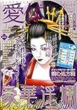 愛の体験 Special (スペシャル) デラックス 2009年 01月号 [雑誌]
