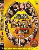 100人フェラ 口内激射 4時間Vol.4[DVD]
