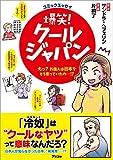 コミックエッセイ 爆笑! クールジャパン ?えっ? 外国人は日本をそう思っていたの…!??