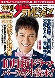週刊ザテレビジョン PLUS 2016年9月30日号<ザテレビジョン PLUS> [雑誌]