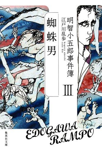 明智小五郎事件簿 3 「蜘蛛男」