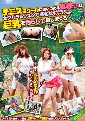 テニススクールに通いつめる奥様たちはセクハラレッスンで有名なコーチの密着マンツーマン指導で巨乳を揺らして感じまくる [DVD]