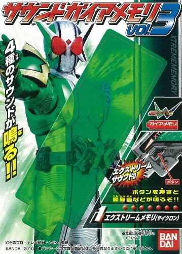 仮面ライダーW (ダブル) サウンドガイアメモリ3 BOX (食玩)