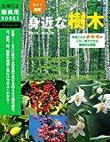 ワイド図鑑 身近な樹木―季節ごとの姿・形・色がこれ一冊でわかる画期的な図鑑 (主婦の友新実用BOOKS)