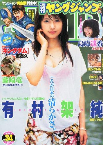 ヤングジャンプ 2013年 8/8号 [雑誌]