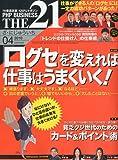 THE 21 ( ざ・にじゅういち ) 2010年 04月号 [雑誌]