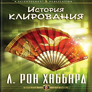 The History of Clearing (Russian Edition) | [L. Ron Hubbard]