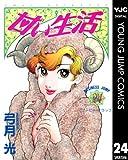 甘い生活 24 (ヤングジャンプコミックスDIGITAL)