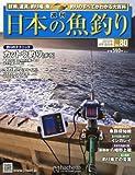週刊 日本の魚釣り 2012年 4/18号 [分冊百科]