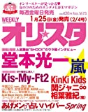 オリ☆スタ 2013年 2/4号 [雑誌]